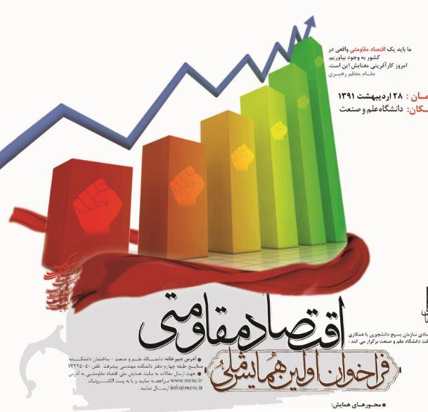 یسشب - کتابچه مقالات اولین همایش سالانه اقتصاد مقاومتی در کشور