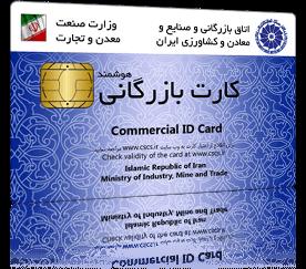 اقتصاد مقاومتی کارت بازرگانی - قاچاقچیان از کارت بازرگانی دیگران برای قاچاق کالا استفاده می کنند!/ کالای قاچاق چگونه به صورت قانونی وارد کشور میشود؟ (۳)