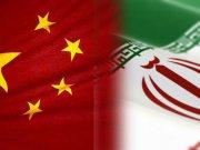 اقتصاد مقاومتی تجارت چین ایران