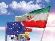 تجارت با اروپا در پسابرجام اقتصاد مقاومتی