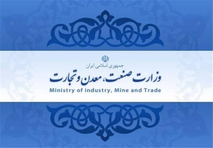 وزارت صنعت اقتصاد مقاومتی