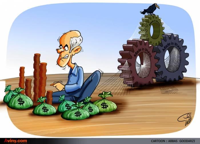 015 aviny - کاریکاتور: مال اندوزی عامل شکست تولید داخل