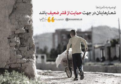 13960210 0136398 400x277 - عکس نوشت: شعارها در حمایت از قشر ضعیف باشد