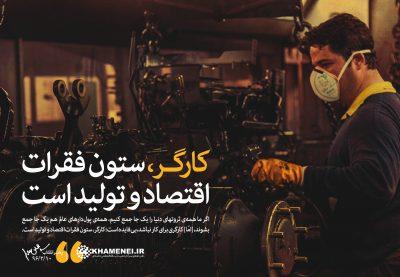 13960210 1036398 400x277 - عکس نوشت: جایگاه کارگر در اقتصاد کشور