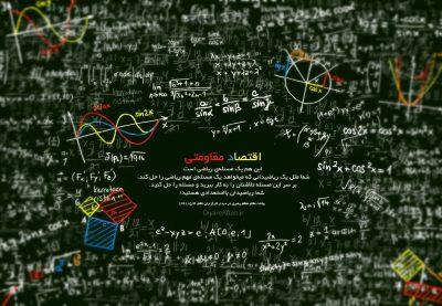 1424242821 eghtesad moghavemati 55 400x277 - پوستر: اقتصاد مقاومتی، یک مسئله ریاضی