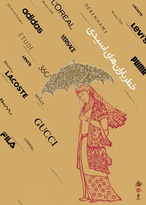 23 - پوستر: خطر برندهای اسیدی!