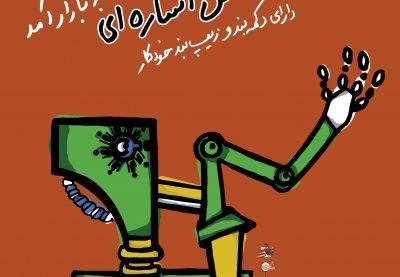 26 400x277 - کاریکاتور: جامعه به سمت تکنولوژی در حرکت است