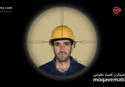 Capture1 400x277 - کلیپ: حذف کارگر ایرانی با خرید کالای خارجی