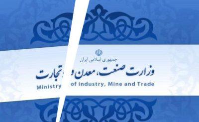 تفکیک وزارت صنعت بازرگانی اقتصاد مقاومتی
