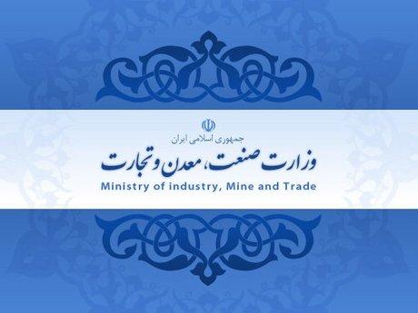 وزارت صنعت اقتصاد مقاومتی - پیشنهاد 10 اقدام جهشی و اولویتدار «اقتصاد مقاومتی» به وزارت صمت