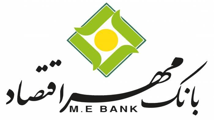 2 - بانک مهر اقتصاد هنوز مجوز فعالیت رسمی دریافت نکرده است