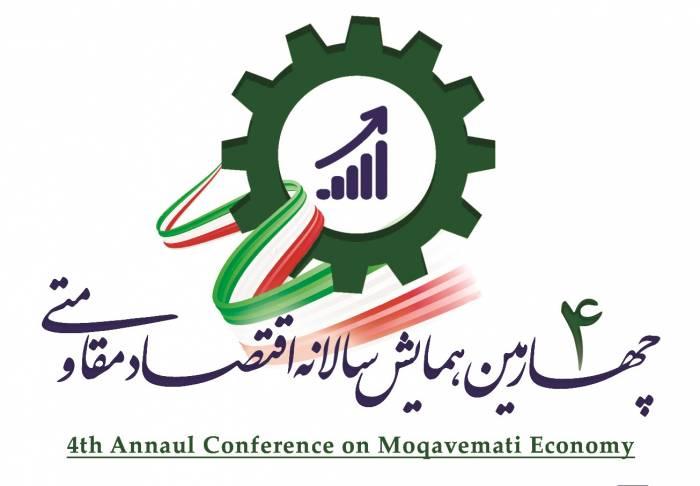 چهارمین همایش سالانه اقتصاد مقاومتی