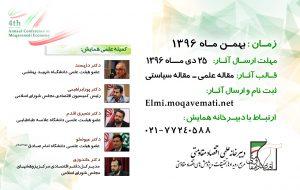 960810 SLIDE Eghtesade moghavemati 2 300x190 - چهارمین همایش سالانه اقتصاد مقاومتی بهمن ماه برگزار می شود