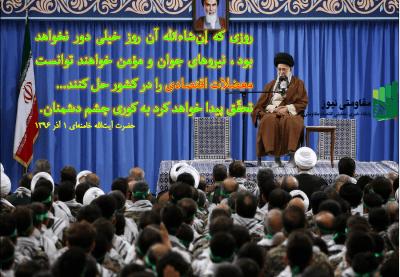 Untitled 1 400x277 - حل معضلات اقتصادی کشور به دست نیروهای جوان و مؤمن