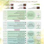 برنامه نهایی برگزاری 150x150 - چاپ