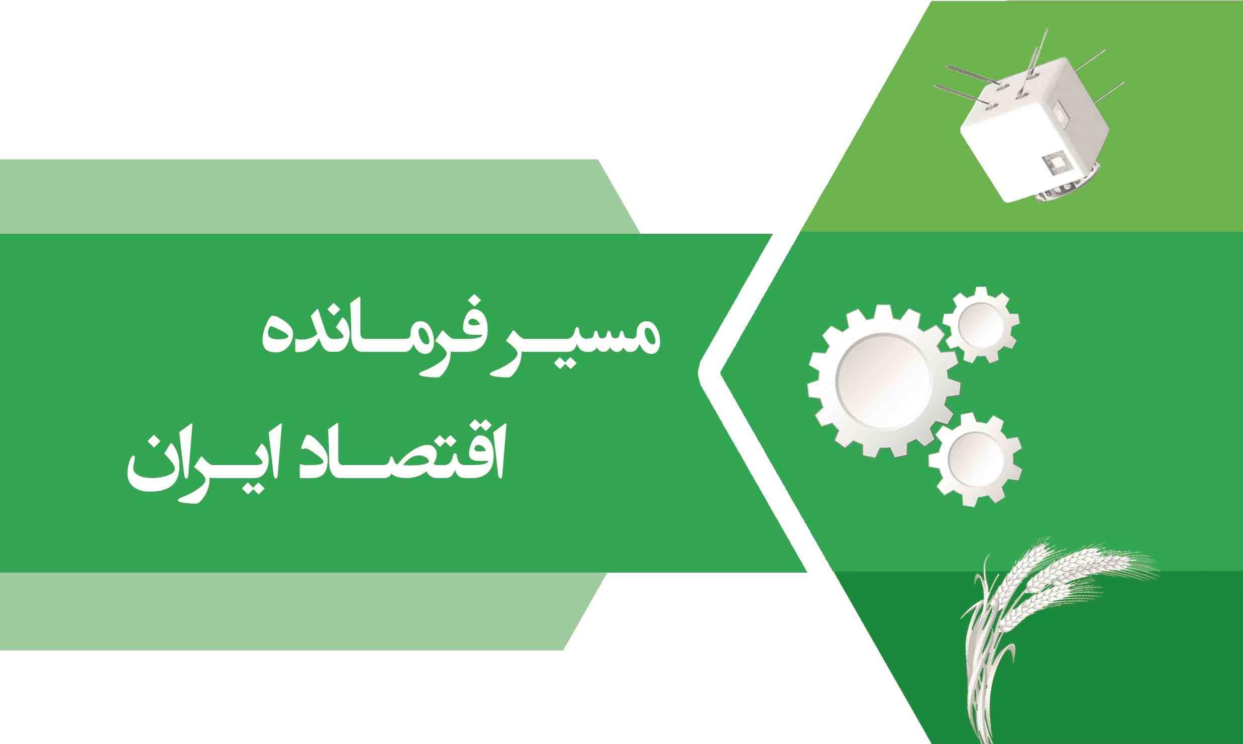 مسیر فرمانده اقتصاد ایران