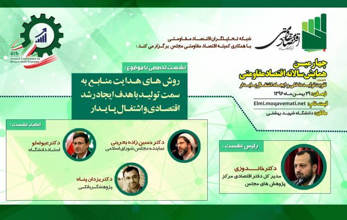 961126 SLIDER Neshast 2 Hamayeshe eghtesadi 1 - برنامه چهارمین همایش سالانه اقتصاد مقاومتی اعلام شد