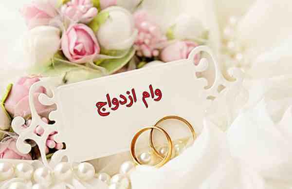 ezde - 60 درصد از متقاضیان وام ازدواج تسهیلات خود را دریافت نکرده اند