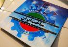 حمایت از کالای ایرانی اقتصاد مقاومتی 2 140x97 - 2 مسیر نقش آفرینی دولت در حمایت از کالای ایرانی