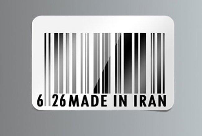 حمایت از کالای ایرانی اقتصاد مقاومتی - کدام کالا ایرانی است؟