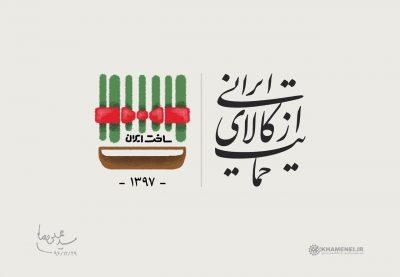 حمایت از کالای ایرانی پوستر 400x277 - پوسترهای «حمایت از کالای ایرانی» در سال 1397
