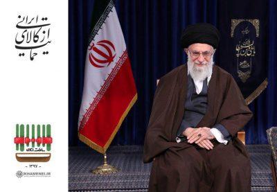 پیام نوروزی حمایت از کالای ایرانی e1521691018325 400x277 - پیام نوروزی رهبر انقلاب در آغاز سال 1397