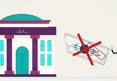 قانون چک 400x277 - دلایل برگشت خوردن چک در ایران