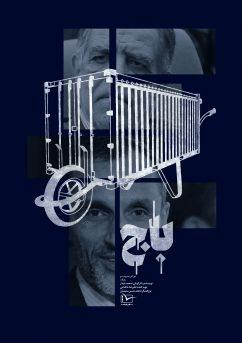 باج سفیرفیلم - «باج» دولت به مرزنشینان با امتیاز «مناطق آزاد» + دانلود