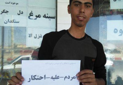 احتکار مردم علیه مردم e1539258720628 400x277 - کلیپ: آیا مردم از بزرگترین احتکار کنندگان هستند؟