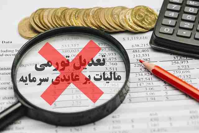تعدیل تورمی در مالیات بر عایدی سرمایه