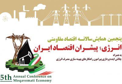 عکس سایت همایش سالانه اقتصاد مقاومتی