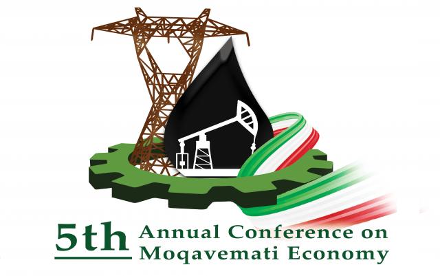 پنجمین همایش سالانه اقتصاد مقاومتی