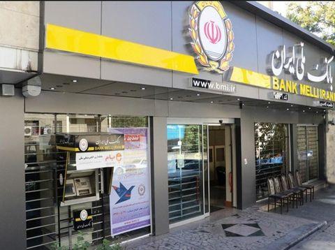 بانک ملی ایران قرض الحسنه ازدواج