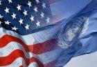 خروج آمریکا از سازمان ملل متحد