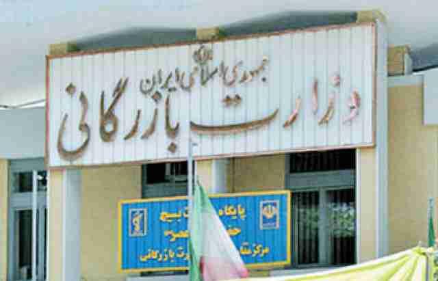 تشکیل مجدد وزارت بازرگانی