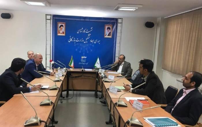 نشست بررسی تشکیل وزارت بازرگانی