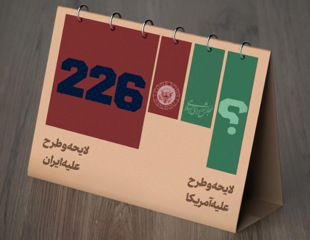 طرح مجلس در برابر توقف صادرات نفت ایران