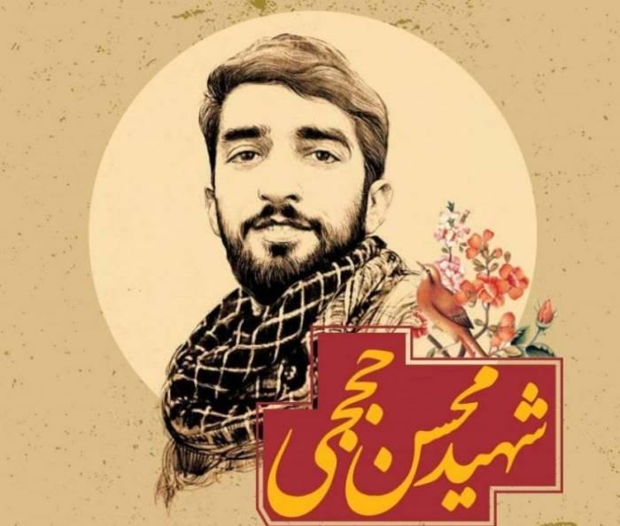 سریال شهید حججی صدا و سیما بودجه اقتصاد مقاومتی