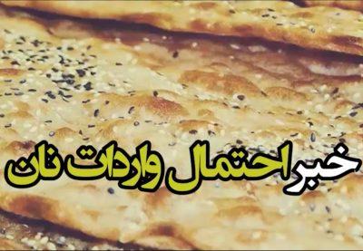واردات نان