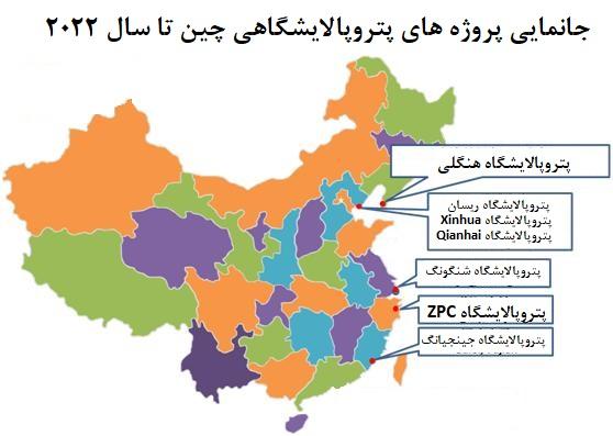 جانمایی 7 پتروپالایشگاه (پالایش و پتروشیمی) چین