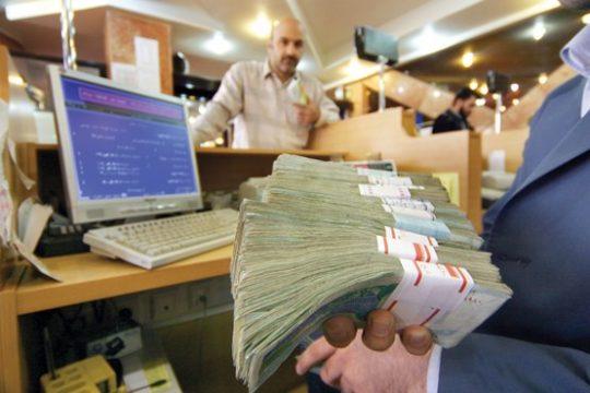 خلق پول بانکها اکل مال به باطل