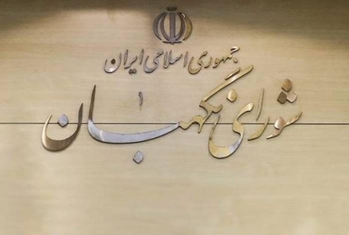 شورای نگهبان وزارت بازرگانی