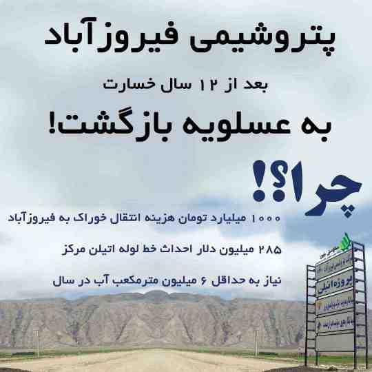 پتروشیمی فیروزآباد پس از 12 سال توقف به عسلویه منتقل میشود؟