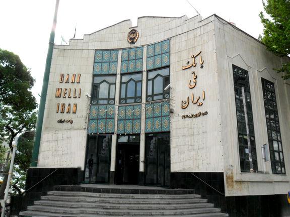 فروش اموال مازاد بانک ملی ایران