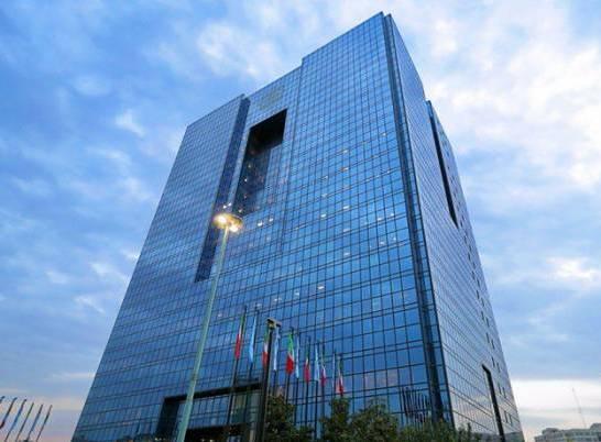 نتیجه تصویری برای بانک مرکزی