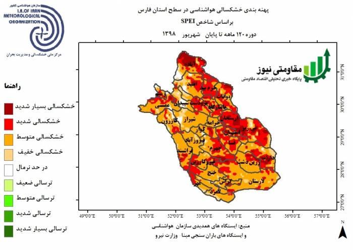 وضعیت خشکسالی در فارس