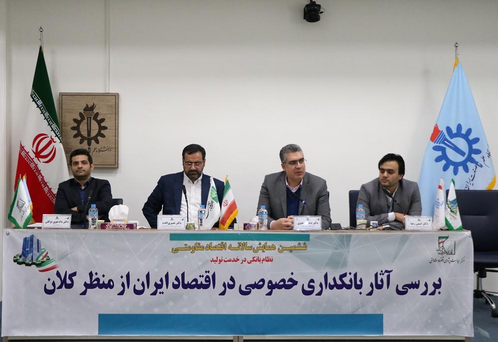نشست آثار بانکداری خصوصی در اقتصاد ایران از منظر اقتصاد کلان