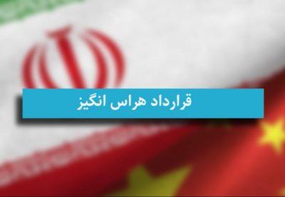 قرارداد هراس انگیز ایران و چین