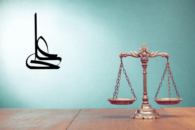 عدالت مالیاتی امام علی