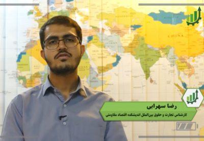 رضا سهرابی - توافق 25 ساله ایران و چین